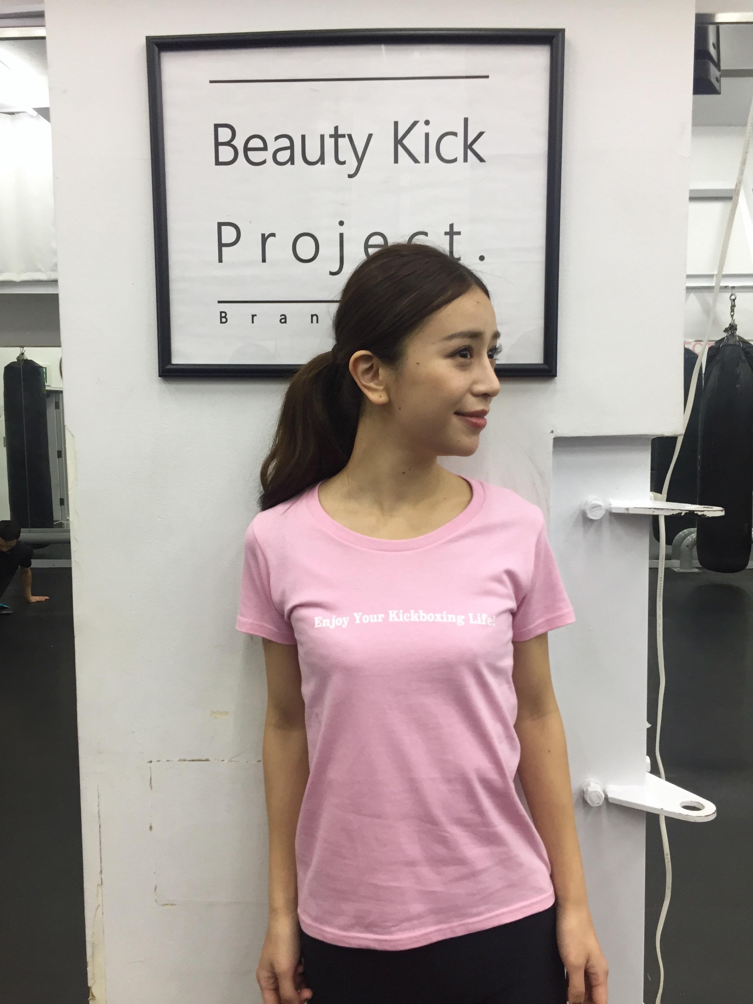Beauty Kick Project
